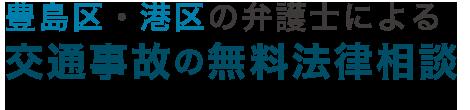 豊島区・港区の弁護士による交通事故の無料法律相談